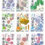 ■永岡書店 ― 『九星運勢占い 平成25年版』全9巻  (装丁:白畠かおり)