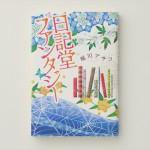 ■講談社 ― 『日記堂ファンタジー』 堀川アサコ・著  (装丁:波澄智子<next door design>)