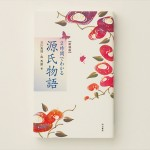 ■明治書院 ― 『2時間でわかる源氏物語 新装版』 北川真理-森秀雄・著