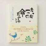 ■地湧社― 『たったひとつの命だから3』   (装丁:松岡史恵<niji-sora graphics>)