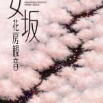 ■講談社 ― 『女坂』 花房観音・著 (デザイン:原田幸生<スージー&ジョンソン>)