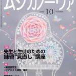 ■音楽之友社― 『ムジカノーヴァ』2013年10月号 (デザイン:光本順一)