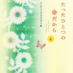 ■地湧社― 『たったひとつの命だから4』   (装丁:松岡史恵<niji-sora graphics>)