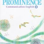 ■東京書籍 ― 高校英語教科書 『PROMINENCE ― Communication English III』  (装丁:清原一隆)