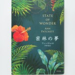 ■早川書房 ― 『密林の夢 - STATE OF WONDER』 アン・パチェット・著  (装丁:田中久子)