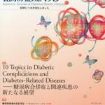 ■医学書院 ― 『糖尿病診療マスター 』表紙連載<1>  (表紙デザイン:加藤愛子<オフィスキントン>)