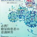 ■医学書院 ― 『糖尿病診療マスター 』表紙連載<2>  (表紙デザイン:加藤愛子<オフィスキントン>)