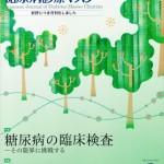 ■医学書院 ― 『糖尿病診療マスター 』表紙連載<3>  (表紙デザイン:加藤愛子<オフィスキントン>)