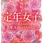 ■集英社 ― 『定年女子』 岸本裕紀子・著  (カバーデザイン:篠田直樹<bright light>)