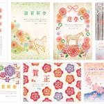 ■2014年 年賀状デザイン ― インプレスジャパン『キラリ☆と輝くおしゃれな年賀状2014』