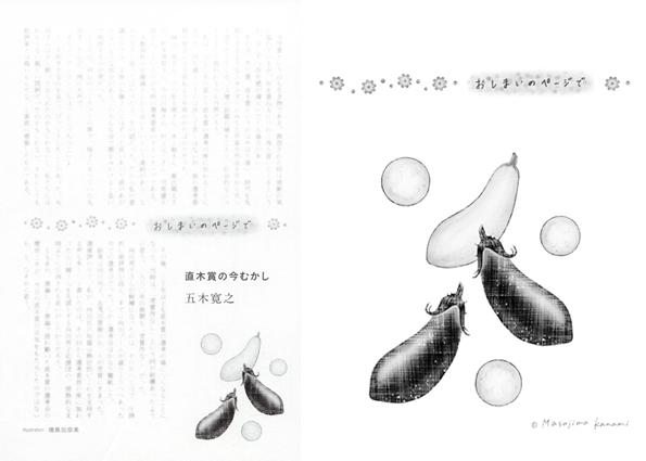 ■文藝春秋 ― オール讀物 『おしまいのページで』  挿絵連載・2016年8月号