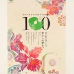 ■松坂屋 ― 『松坂屋100周年記念広告』 A全ポスター   (AD・D:栄印刷)