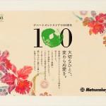 ■松坂屋 ― 『松坂屋100周年記念広告』 A2ポスター   (AD・D:栄印刷)