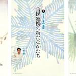 ■JR東日本 ― 『JR EAST』 2015年秋号 広報誌挿絵 (AD:坂川事務所)