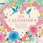 ■パナソニック ― 『2018年壁掛けカレンダー』