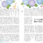 ■文藝春秋 ― 『CREA』 西川美和監督連載・挿絵  2013年6月号  (デザイン:池田和子<バーソウ>)