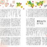 ■文藝春秋 ― 『CREA』 西川美和監督連載・挿絵  2013年5月号  (デザイン:池田和子<バーソウ>)