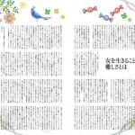 ■文藝春秋 ― 『CREA』 西川美和監督連載・挿絵  2013年3月号  (デザイン:池田和子<バーソウ>)