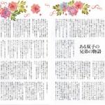 ■文藝春秋 ― 『CREA』 西川美和監督連載・挿絵  2013年2月号  (デザイン:池田和子<バーソウ>)
