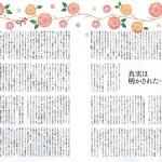 ■文藝春秋 ― 『CREA』 西川美和監督連載・挿絵  2013年1月号  (デザイン:池田和子<バーソウ>)