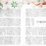 ■文藝春秋 ― 『CREA』 西川美和監督連載・挿絵  2012年12月号  (デザイン:池田和子<バーソウ>)