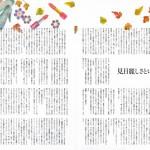 ■文藝春秋 ― 『CREA』 西川美和監督連載・挿絵  2012年11月号  (デザイン:池田和子<バーソウ>)