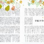 ■文藝春秋 ― 『CREA』 西川美和監督連載・挿絵  2012年10月号  (デザイン:池田和子<バーソウ>)