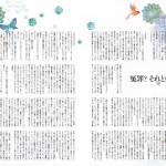 ■文藝春秋 ― 『CREA』 西川美和監督連載・挿絵  2012年8月号  (デザイン:池田和子<バーソウ>)