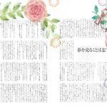 ■文藝春秋 ― 『CREA』 西川美和監督連載・挿絵  2012年7月号  (デザイン:池田和子<バーソウ>)