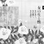 ■実業之日本社 ― 『月刊 J-novel』 2012年9月号 扉絵