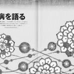 ■朝日新聞出版 ― 『小説 トリッパー』 2011年秋号 扉絵