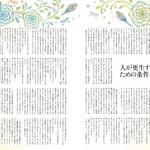 ■文藝春秋 ― 『CREA』 西川美和監督連載・挿絵  2013年7月号  (デザイン:池田和子<バーソウ>)