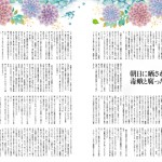 ■文藝春秋 ― 『CREA』 西川美和監督連載・挿絵  2013年9月号  (デザイン:池田和子<バーソウ>)