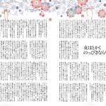 ■文藝春秋 ― 『CREA』 西川美和監督連載・挿絵  2013年10月号  (デザイン:池田和子<バーソウ>)
