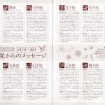 ■主婦の友社 ― 『ゆうゆう』  占いページ挿絵連載 (デザイン:藤田知子<HEMP>)