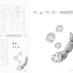 ■文藝春秋 ― オール讀物 『おしまいのページで』  挿絵連載・2016年1月号