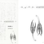 ■文藝春秋 ― オール讀物 『おしまいのページで』  挿絵連載・2016年2月号