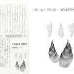 ■文藝春秋 ― オール讀物 『おしまいのページで』  挿絵連載・2016年4月号
