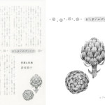■文藝春秋 ― オール讀物 『おしまいのページで』  挿絵連載・2016年5月号