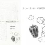 ■文藝春秋 ― オール讀物 『おしまいのページで』  挿絵連載・2016年6月号