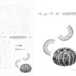 ■文藝春秋 ― オール讀物 『おしまいのページで』  挿絵連載・2016年10月号