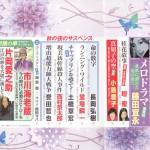 ■文藝春秋 ― オール讀物  見開き目次絵(2016年10月号)