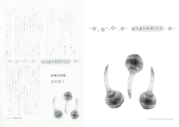 ■文藝春秋 ― オール讀物 『おしまいのページで』  挿絵連載・2016年11月号