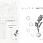 ■文藝春秋 ― オール讀物 『おしまいのページで』  挿絵連載・2016年12月号