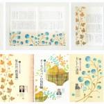 ■JR東日本 ― 『JR EAST』 2016年9月号 広報誌挿絵 (AD:坂川事務所)